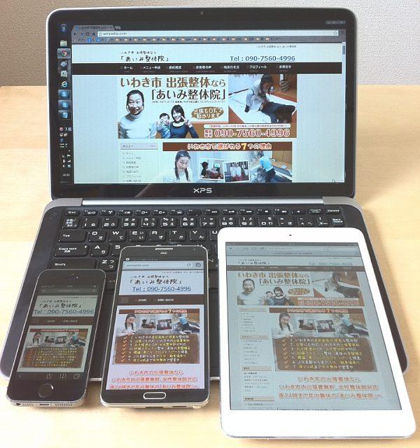 レスポンシブデザイン型ホームページ