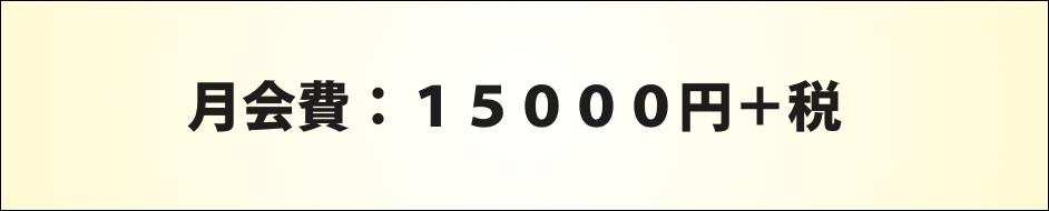 月会費15000円
