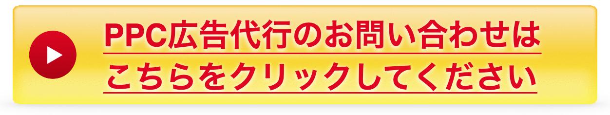 杉原のPPC広告代行お問い合わせ